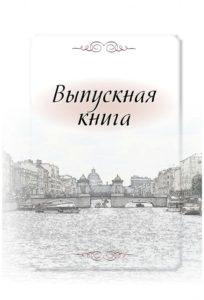 http://vipalbom.ru/wp-content/uploads/2016/09/для-дизайна-№4-204x300.jpg
