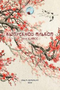 http://vipalbom.ru/wp-content/uploads/2016/09/00-11-201x300.jpg