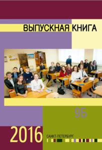 http://vipalbom.ru/wp-content/uploads/2016/09/00-6-204x300.jpg