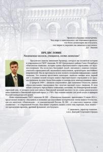 http://vipalbom.ru/wp-content/uploads/2016/09/01-106-203x300.jpg