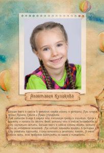 http://vipalbom.ru/wp-content/uploads/2016/09/01-21-204x300.jpg