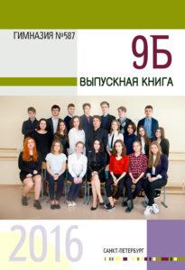 http://vipalbom.ru/wp-content/uploads/2016/09/01-48-205x300.jpg