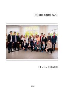 http://vipalbom.ru/wp-content/uploads/2016/09/01-64-214x300.jpg
