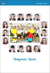 http://vipalbom.ru/wp-content/uploads/2016/09/01-75-204x300.jpg