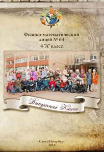 http://vipalbom.ru/wp-content/uploads/2016/09/01-78-204x300.jpg
