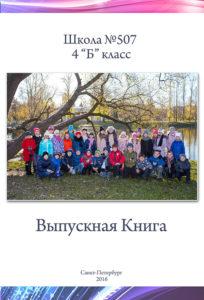 http://vipalbom.ru/wp-content/uploads/2016/09/01-88-204x300.jpg
