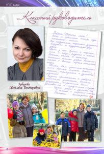 http://vipalbom.ru/wp-content/uploads/2016/09/02-55-204x300.jpg