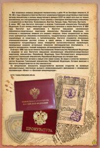 http://vipalbom.ru/wp-content/uploads/2016/09/03-16-204x300.jpg