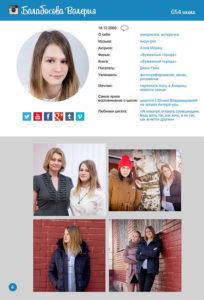 http://vipalbom.ru/wp-content/uploads/2016/09/04-26-204x300.jpg