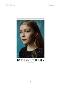 http://vipalbom.ru/wp-content/uploads/2016/09/04-33-214x300.jpg