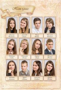 http://vipalbom.ru/wp-content/uploads/2016/09/04-39-204x300.jpg