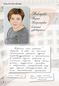 http://vipalbom.ru/wp-content/uploads/2016/09/04-49-205x300.jpg