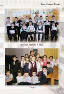 http://vipalbom.ru/wp-content/uploads/2016/09/05-49-205x300.jpg