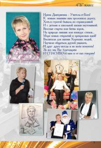 http://vipalbom.ru/wp-content/uploads/2016/09/05-54-204x300.jpg