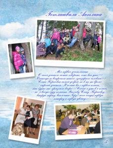 http://vipalbom.ru/wp-content/uploads/2016/09/05-70-228x300.jpg