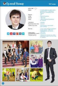 http://vipalbom.ru/wp-content/uploads/2016/09/06-42-204x300.jpg
