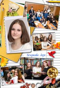 http://vipalbom.ru/wp-content/uploads/2016/09/07-27-204x300.jpg