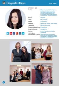 http://vipalbom.ru/wp-content/uploads/2016/09/08-26-204x300.jpg