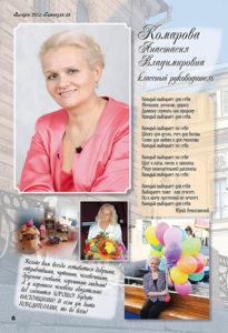 http://vipalbom.ru/wp-content/uploads/2016/09/08-29-205x300.jpg