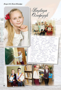 http://vipalbom.ru/wp-content/uploads/2016/09/08-49-205x300.jpg