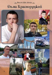 http://vipalbom.ru/wp-content/uploads/2016/09/08-58-209x300.jpg