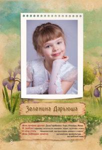 http://vipalbom.ru/wp-content/uploads/2016/09/08-7-204x300.jpg