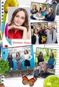 http://vipalbom.ru/wp-content/uploads/2016/09/09-27-204x300.jpg