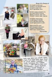 http://vipalbom.ru/wp-content/uploads/2016/09/09-29-205x300.jpg