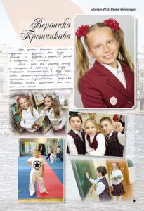 http://vipalbom.ru/wp-content/uploads/2016/09/09-49-205x300.jpg
