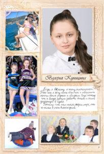 http://vipalbom.ru/wp-content/uploads/2016/09/09-54-204x300.jpg