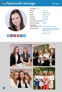 http://vipalbom.ru/wp-content/uploads/2016/09/10-28-204x300.jpg