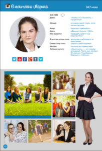http://vipalbom.ru/wp-content/uploads/2016/09/10-44-204x300.jpg