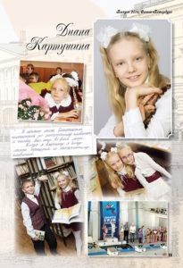 http://vipalbom.ru/wp-content/uploads/2016/09/11-50-205x300.jpg
