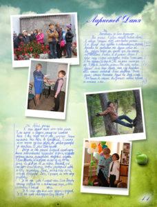 http://vipalbom.ru/wp-content/uploads/2016/09/11-69-228x300.jpg