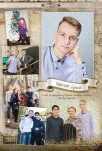 http://vipalbom.ru/wp-content/uploads/2016/09/11-7-204x300.jpg