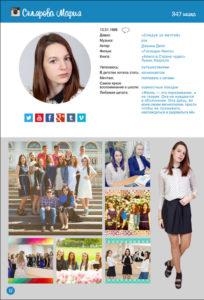 http://vipalbom.ru/wp-content/uploads/2016/09/12-46-204x300.jpg