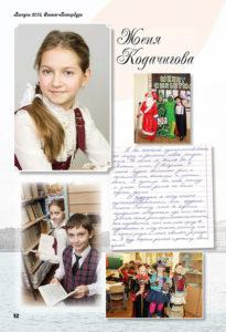 http://vipalbom.ru/wp-content/uploads/2016/09/12-53-205x300.jpg