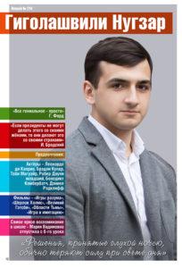 http://vipalbom.ru/wp-content/uploads/2016/09/12-7-204x300.jpg