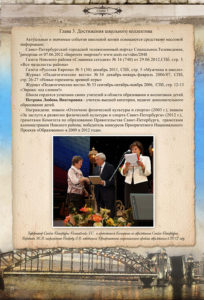 http://vipalbom.ru/wp-content/uploads/2016/09/12-70-204x300.jpg