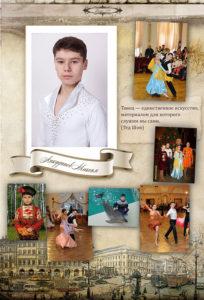 http://vipalbom.ru/wp-content/uploads/2016/09/12-74-204x300.jpg