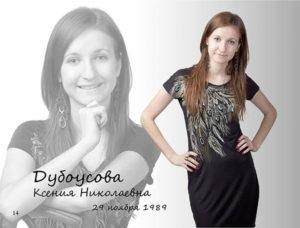 http://vipalbom.ru/wp-content/uploads/2016/09/14-17-300x228.jpg