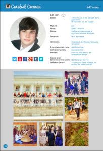 http://vipalbom.ru/wp-content/uploads/2016/09/14-37-204x300.jpg