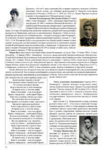 http://vipalbom.ru/wp-content/uploads/2016/09/14-56-203x300.jpg