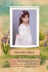 http://vipalbom.ru/wp-content/uploads/2016/09/14-6-204x300.jpg