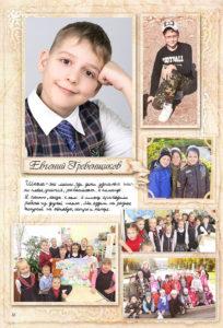 http://vipalbom.ru/wp-content/uploads/2016/09/16-47-204x300.jpg