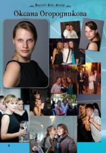 http://vipalbom.ru/wp-content/uploads/2016/09/16-51-209x300.jpg