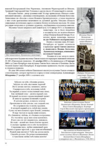 http://vipalbom.ru/wp-content/uploads/2016/09/16-56-203x300.jpg