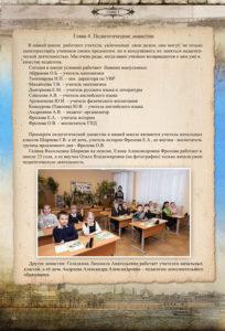 http://vipalbom.ru/wp-content/uploads/2016/09/16-57-204x300.jpg