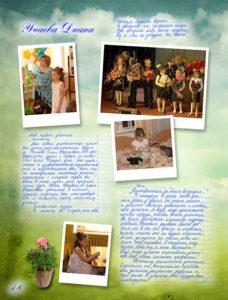 http://vipalbom.ru/wp-content/uploads/2016/09/18-58-228x300.jpg