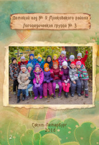 http://vipalbom.ru/wp-content/uploads/2016/09/2-1-204x300.jpg